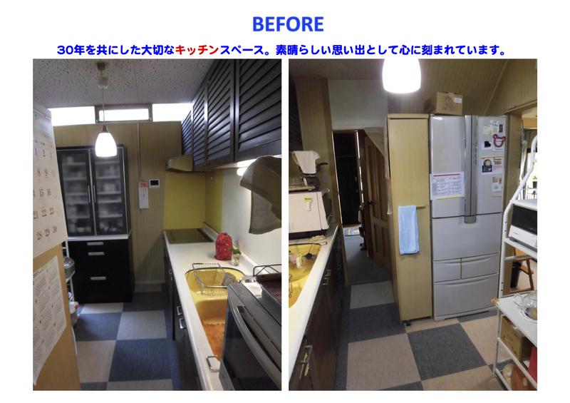 三池邸キッチン写真(お客様).jpg